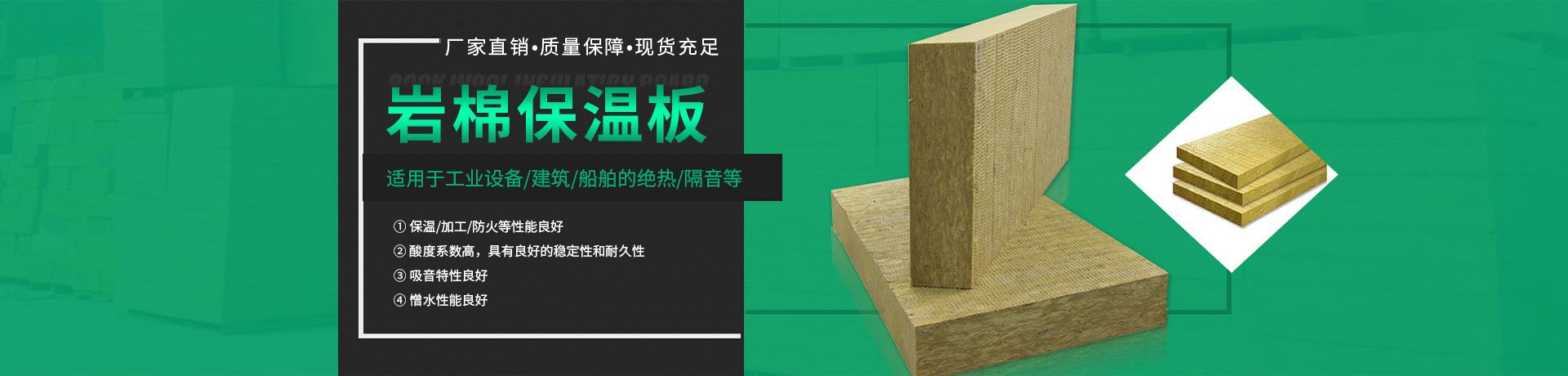 武汉隔热岩棉板